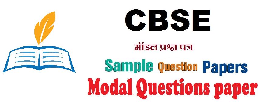 CBSE 10th Model Paper 2020 CBSE Matric Sample Paper 2020