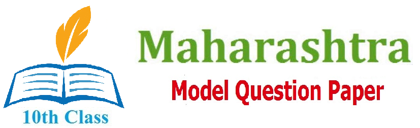MSBSHSE SSC Question Paper 2021