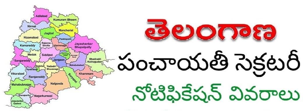 TSPSC Panchayat Secretary Recruitment 2018 Apply Online