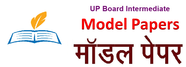 UP 12th Sample Papers 2019